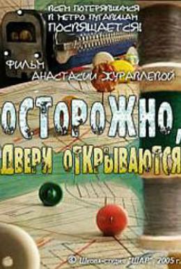 Постер фильма Осторожно, двери открываются (2005)