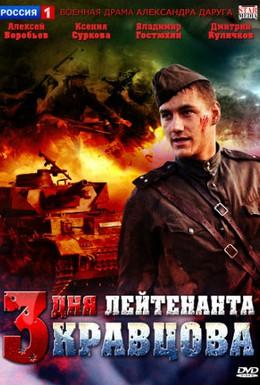 Постер фильма Три дня лейтенанта Кравцова (2011)