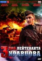 Три дня лейтенанта Кравцова (2011)