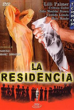 Постер фильма Дом, который кричит (1970)