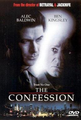 Постер фильма Исповедь (1999)