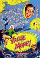 Цена денег (1955)