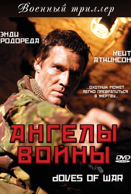Постер фильма Ангелы войны (2006)