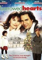 Семья напрокат (1997)