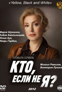 Постер фильма Кто, если не я? (2012)