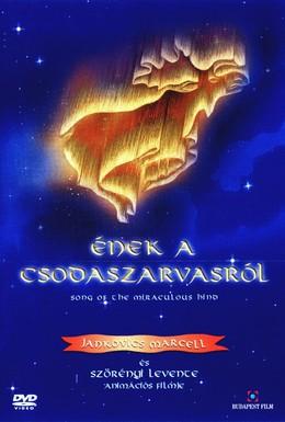 Постер фильма Песнь о чудесной оленихе (2002)