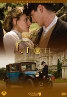 Гранд отель (2011)