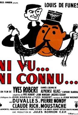 Постер фильма Не пойман – не вор (1958)