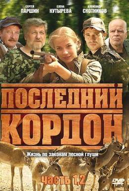 Постер фильма Последний кордон (2009)