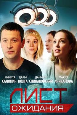 Постер фильма Лист ожидания (2012)