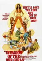 Вторжение девушек-пчел (1973)