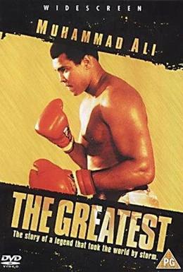 Постер фильма Величайший (1977)