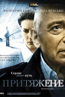 Постер фильма Притяжение (2009)