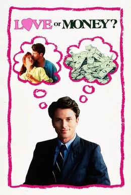 Постер фильма Любовь или деньги (1990)