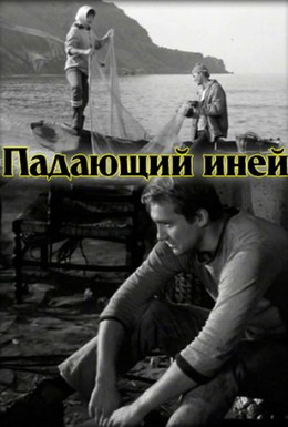Постер фильма Падающий иней (1969)