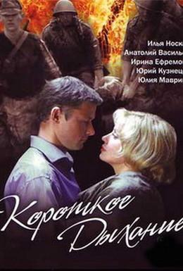 Постер фильма Короткое дыхание (2006)
