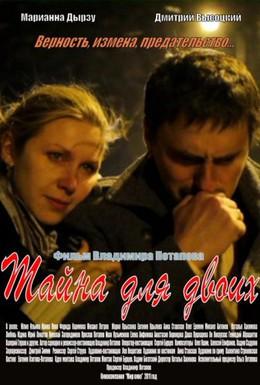 Постер фильма Тайна для двоих (2011)