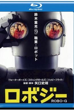 Постер фильма Робот Джи (2012)