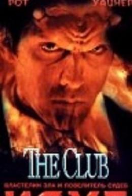 Постер фильма Клуб (1994)
