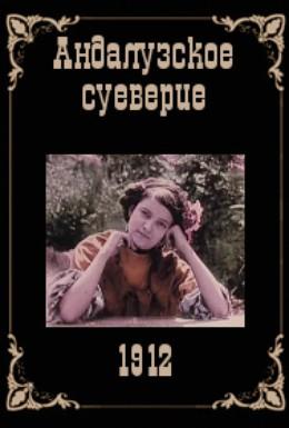 Постер фильма Андалузское суеверие (1912)