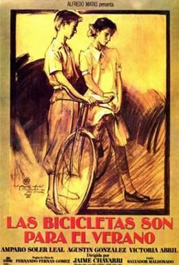 Постер фильма Велосипеды только для лета (1984)