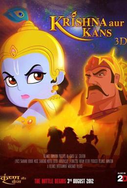 Постер фильма Кришна и Камса (2012)