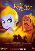 Кришна и Камса (2012)