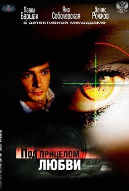Постер фильма Под прицелом любви (2013)