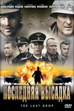 Постер фильма Последняя высадка (2006)