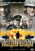 Последняя высадка (2006)