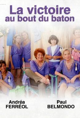 Постер фильма Победа на кончике жезла (2012)