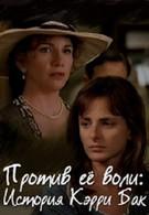 Против ее воли: История Кэрри Бак (1994)