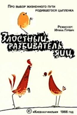 Постер фильма Злостный разбиватель яиц (1966)