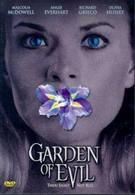 Садовник (1999)