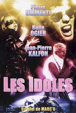 Постер фильма Идолы (1968)