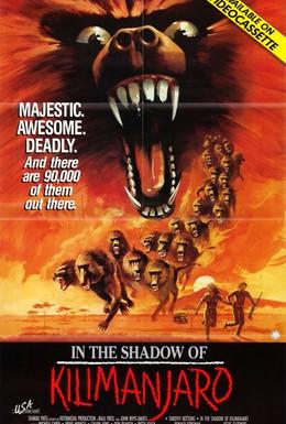 Постер фильма В тени Килиманджаро (1986)