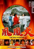 Красный феникс (1978)