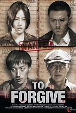 Постер фильма Простить (2012)