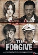 Простить (2012)
