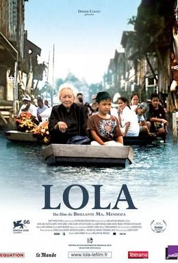 Постер фильма Лола (2009)