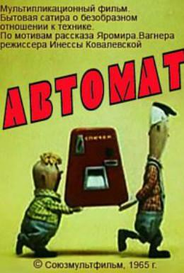 Постер фильма Автомат (1965)