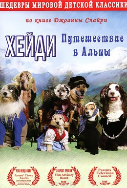 Постер фильма Хейди: Путешествие в Альпы (2009)