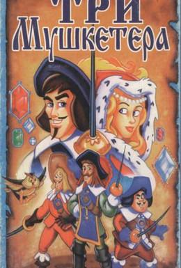 Постер фильма Три мушкетера (1974)