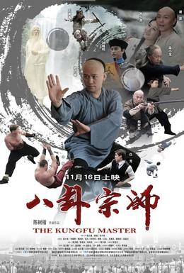 Постер фильма Сказание о наставнике Багуа (2010)