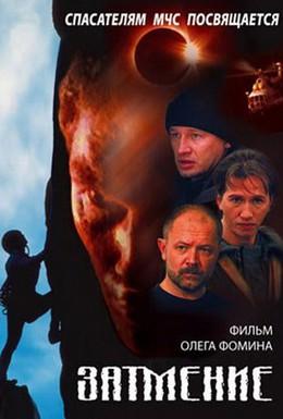 Постер фильма Спасатели. Затмение (2000)