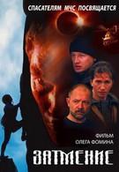 Спасатели. Затмение (2000)