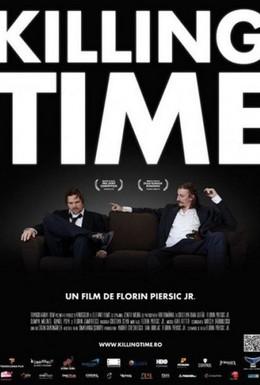 Постер фильма Убивая время (2012)