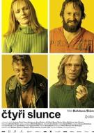 Четыре солнца (2012)