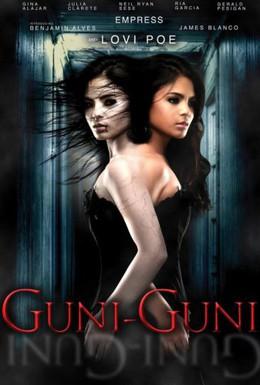Постер фильма Гуни-Гуни (2012)
