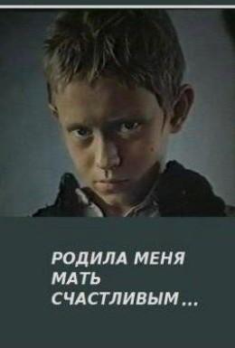 Постер фильма Родила меня мать счастливым... (1980)